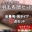 羽毛 組布団 セミダブル 床畳用 8点セット