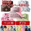 20色柄 布団カバーセット ダブル ベッド用 4点セット 北欧 おしゃれ