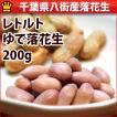 30年度産レトルトゆで落花生(郷の香)200g