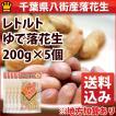 30年度産レトルトゆで落花生(郷の香)200g5個セット送料込み