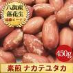 30年度産新豆 素煎(ナカテユタカ)450g 千葉県八街産落花生