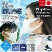 日本製 接触冷感マスク 二重マスクにも使える UVカット 洗える夏マスク3枚組  立体マスク 変異ウイルス対策 花粉 ソフトワイヤー付き