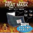 【TV放映で人気】超温感おしゃれマスク 抗菌生地使用  ハリスツイードマスク 3層タイプ HEAT MASK ウイルス対策 インフルエンザ予防