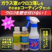 ウロコバリアキット ウロコ取り2種類+ガラスコーティングセット 【商工会会員店です】