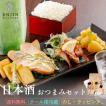 【送料無料】 日本酒・焼酎・白ワインおつまみセット お歳暮 ギフト 贈り物 お取り寄せ プレゼント ビール ワイン 燻製 おつまみ