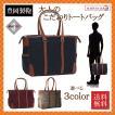 5009 豊岡製鞄 木和田 ビートテックスビジネストートバッグ 選べる3色(ベージュ、ダークネイビー、ワインレッド) 日本製 メンズ レディース