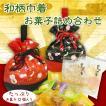 和柄巾着 お菓子(おせんべいとおかき)詰め合わせ(赤、黒の選べる2種)