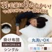 【限定特価】 掛け布団 シングル 洗える マイクロファ...