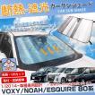 VOXY/NOAH/ESQUIRE 80系 フロントガ...