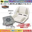 ボートシート / 取り外し式 回転 スイベル セット グレー ボート椅子 送料無料 (沖縄県を除く)2馬力 用品