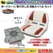 ボートシート / 取り外し式 回転 スイベル セット レッド ボート椅子 送料無料 (沖縄県を除く)2馬力 用品