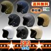 バイク ヘルメット ジェットヘルメット FX3 全11色 ジェットヘルメット ビッグサイズ アメリカン