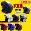 全11色 Wシールドヘルメット