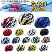 自転車 ヘルメット 【レビューを書く宣言で収納バッグプレゼント!】 GVR G-101 全16色 JCF公認 サイクルヘルメット