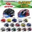 自転車 ヘルメット 【レビューでプレゼント!】 GVR G-203V 全18色 JCF推奨 シールド付サイクルヘルメット GVR 自転車 ヘルメット