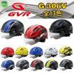 自転車 ヘルメット GVR G-306V 全13色 JCF推奨 クリアシールド付サイクルヘルメット 自転車 ヘルメット
