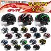 自転車 ヘルメット 【レビューを書いてシールドサービス】 GVR G-307V 全22色 JCF公認 クリアシールド付サイクルヘルメット 自転車 ヘルメット