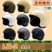 バイク ヘルメット ジェットヘルメット LH-2 全11色 ロータイプ ジェット ヘルメット レディースサイズ アメリカン