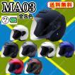 バイク ヘルメット ジェットヘルメット MA03全11色 オープンフェイス シールド付ジェットヘルメット