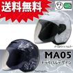バイク ヘルメット ジェットヘルメット MA05 全2色 トライバルデザイン オープンフェイス シールド付ジェットヘルメット