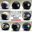 バイク ヘルメット パイロット NR-3/SY-0共通パイロットタイプシールド 全5色 (モデル名:NR-3/SY-0共通)