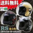 【レビュー投稿宣言でプレゼント!】 RS 全3色 シールド付ジェットヘルメット