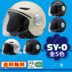 バイク ヘルメット ジェットヘルメット SY-0 全7色 キッズ用シールド付ジェットヘルメット
