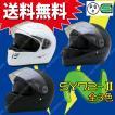 バイク ヘルメット フルフェイス 【レビューを書く宣言!でサービスGET!】 SY72 全3色 Wシールド フルフェイス ヘルメット