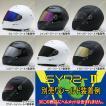 バイク ヘルメット フルフェイス SY72専用シールド 全8色 Wシールドフルフェイス ヘルメット専用シールド