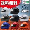 バイク ヘルメット ジェットヘルメット 【到着後、レビュー投稿でシールドプレゼント】 ZX7 全8色 フルフェイス ヘルメット (SG品/PSC付) NEO-RIDERS