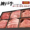 神戸牛 + タン ( アメリカ産 ) 食べ比べ 焼肉 セット 600g お取り寄せ グルメ ランキング