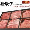 松阪牛 + タン ( アメリカ産 ) 食べ比べ 焼肉 セット 600g お取り寄せ グルメ ランキング
