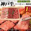 神戸牛 カルビ 入り 3種 バーベキュー 焼肉 セット 1kg  お取り寄せ グルメ ランキング