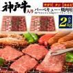 神戸牛 カルビ 入り 3種 バーベキュー 焼肉 セット 2kg ※1kg x 2個 セット