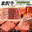米沢牛 カルビ 入り 3種 バーベキュー ・ 焼肉 セット 1kg お取り寄せ グルメ ランキング