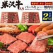 米沢牛 カルビ 入り 3種 バーベキュー セット 2kg ( 1kg 2個 セット ) お取り寄せ グルメ ランキング