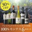 赤・白ワインセット / 100% モンテス6本セット MM6-1 / 750ml x 6 / 送料無料