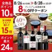ワイン ワインセット 赤ワインセット エノテカ厳選!...