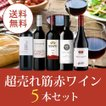 ワイン ワインセット エノテカ厳選!超売れ筋赤ワイン...