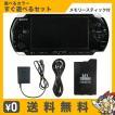 PSP プレイステーションポータブル PSP-3000 本体 す...