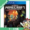 PS4 プレステ4 PS4 Minecraft: PlayStation 4 Edition ソフト ケースあり PlayStation4 SONY ソニー 中古 送料無料