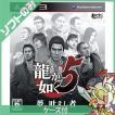 PS3 プレステ3 プレイステーション3 龍が如く5 夢、叶...