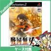 PS2 戦国無双2 通常版 ソフト プレステ2 プレイステー...