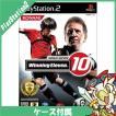 PS2 ワールドサッカーウイニングイレブン10 ウイイレ1...