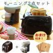 レコルト 2点セット トースター・コーヒーメーカー おまけ付き 一人暮らしセット ポップアップ マタン コーヒーミル カフェデュオパウス 数量限定 recolte