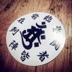 KUJI-IN WHITE STICKER - 九字 ホワイト ステッカー / 忍者 漢字 カスタム