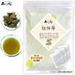 杜仲茶 3g×90p お徳用 ティーバッグ とちゅう茶 トチュウ茶 100% 送料無料 森のこかげ 健やかハウス