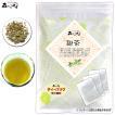 甜茶(2g×80p)お徳用袋で送料無料!