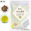 イチョウ葉茶 3g×70p お徳用 ティーバッグ 銀杏茶 100% 銀杏葉茶 送料無料 森のこかげ 健やかハウス