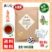 ハトムギ茶 4g×70p お徳用 ティーバッグ はと麦茶 100% 鳩麦茶 送料無料 森のこかげ 健やかハウス